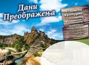 Dani Preobraženja 2012